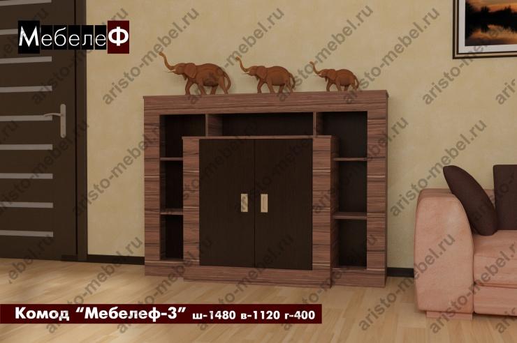 Комод Мебелеф 3