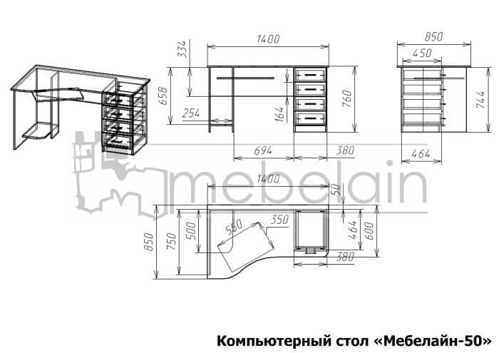 komputerniy-stol-mebelain-50-chertezh