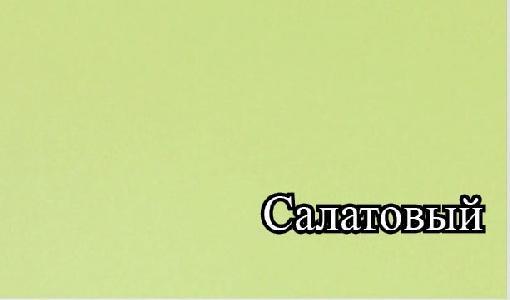 Салатовый