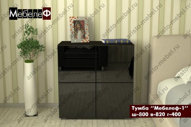 tumba-mebelef-1-black (Копировать)