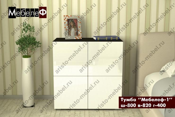 tumba-mebelef-1-white (Копировать)