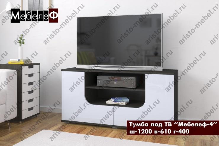 tumba-pod-tv-mebelef-4-white (Копировать)