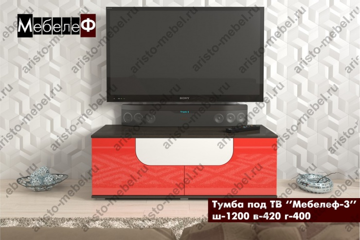 tv-tumba-mebelef-3-red-white (Копировать)